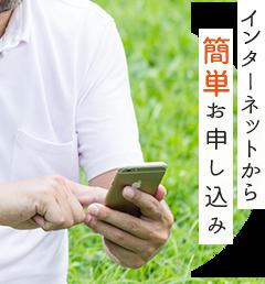 お申し込み|株式会社二五八のうけん|農産物登録検査機関