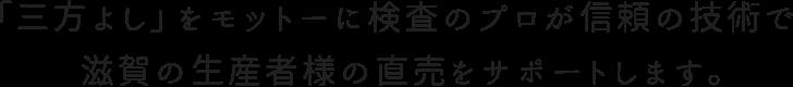 「三方よし」をモットーに検査のプロが信頼の技術で滋賀の生産者様の直売をサポートします。|株式会社二五八のうけん|農産物登録検査機関